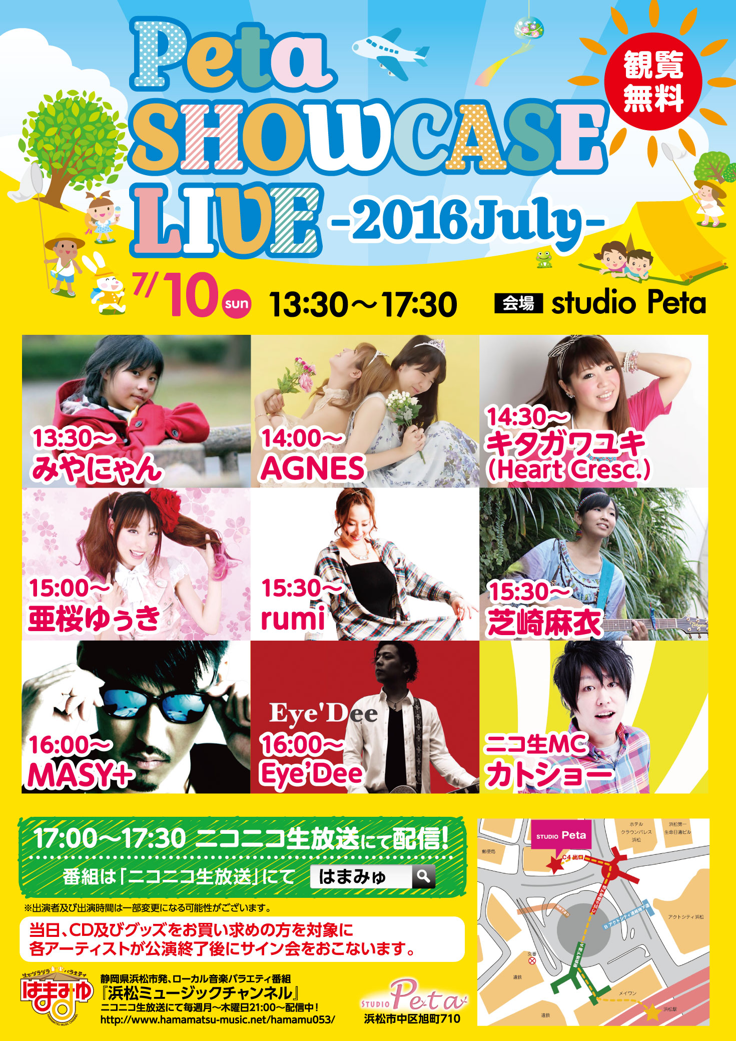 Studio Peta SHOW CASE LIVE JULY.